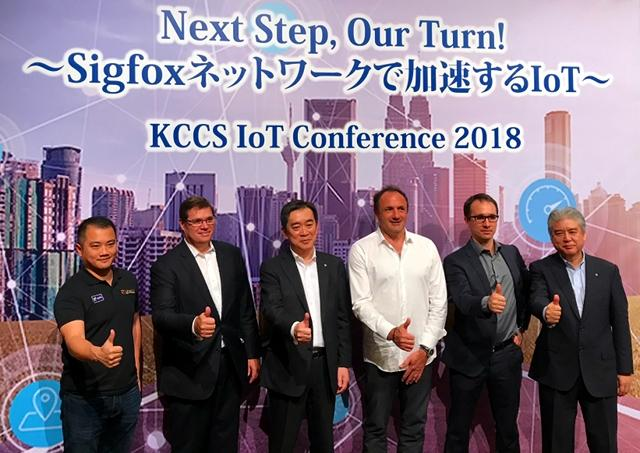 KCCS IoT Conference 2018