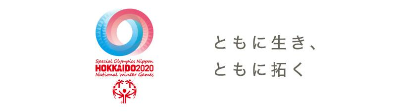 Special Olympics Nippon HOKKAIDO 2020 National Winter Games ともに生き、ともに拓く
